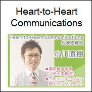Heart To Heart Communications
